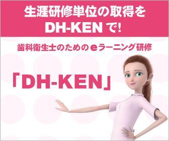 DH-KEN 歯科衛生士向けeラーニング